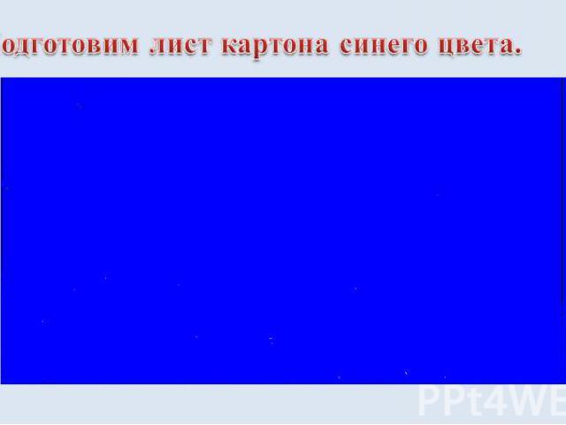 1.Подготовим лист картона синего цвета.
