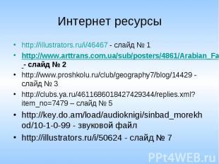 Интернет ресурсы http://illustrators.ru/i/46467 - слайд № 1 http://www.arttrans.