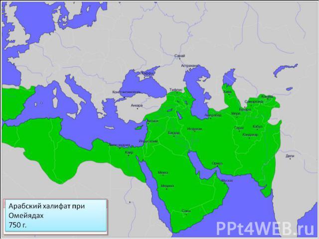 Арабский халифат при Омейядах 750 г.