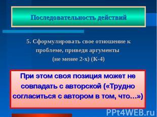 Последовательность действий5. Сформулировать свое отношение к проблеме, приведя