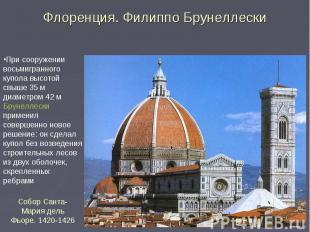Флоренция. Филиппо Брунеллески При сооружении восьмигранного купола высотой свыш