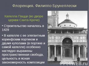 Флоренция. Филиппо БрунеллескиКапелла Пацци (во дворе церкви Санта-Кроче) Строит
