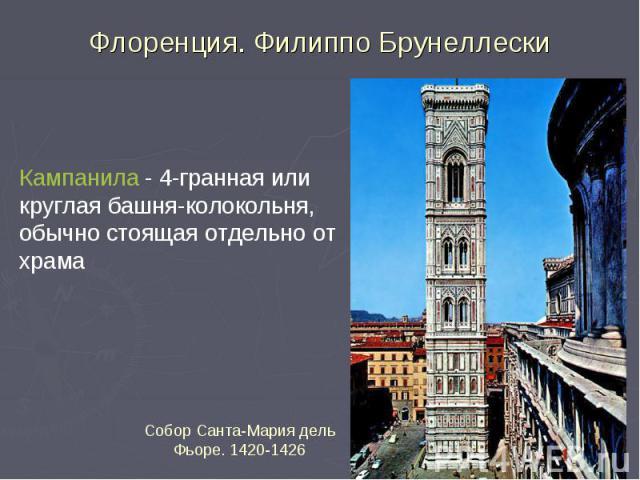Флоренция. Филиппо БрунеллескиКампанила - 4-гранная или круглая башня-колокольня, обычно стоящая отдельно от храма Собор Санта-Мария дель Фьоре. 1420-1426