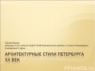 Презентация ученицы 9 «Б» класса ГБДОУ №98 Калининского района г.Санкт-Петербург