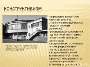 Конструктивизм Одно из сооружений Спорткомплекса «Динамо» в Ленинграде, архитект