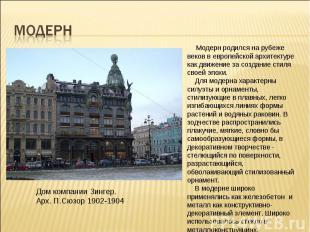 Модерн Дом компании Зингер. Арх. П.Сюзор 1902-1904  Модерн родился на рубеже