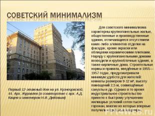 Советский минимализмПервый 12-этажный дом на ул. Кузнецовской, 44. Арх. Журавлев