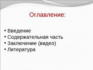 Оглавление: Введение Содержательная часть Заключение (видео) Литература