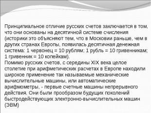 Принципиальное отличие русских счетов заключается в том, что они основаны на дес
