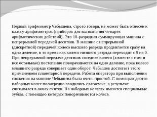 Первый арифмометр Чебышева, строго говоря, не может быть отнесен к классу арифмо