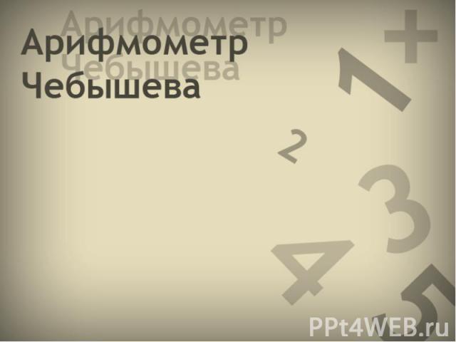 Арифмометр Чебышева