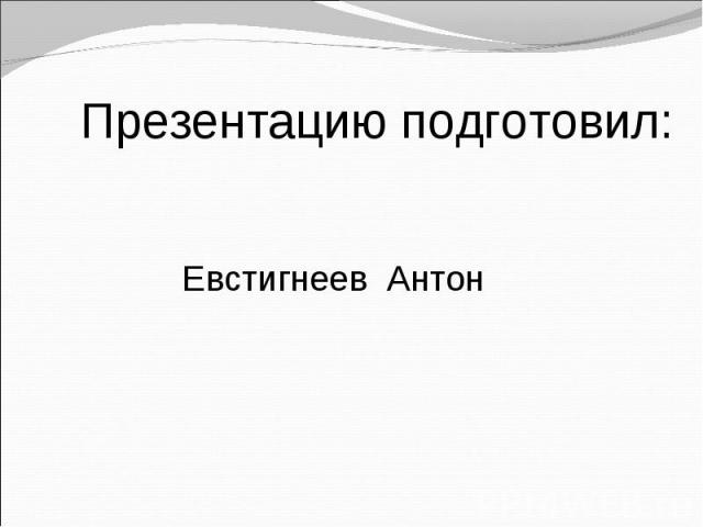 Презентацию подготовил: Евстигнеев Антон