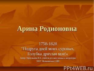 """Арина Родионовна 1758-1828 """"Подруга дней моих суровых, Голубка дряхлая моя!« Авт"""