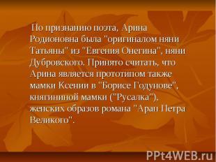"""По признанию поэта, Арина Родионовна была """"оригиналом няни Татьяны"""" из """"Евгения"""