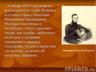 В январе 1828 года вопреки воле родителей сестра Пушкина вступила в брак с Никол