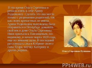 В это время Ольга Сергеевна и решила взять к себе Арину Родионовну. Сделать это