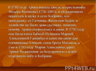 В 1781 году Арина вышла замуж за крестьянина Федора Матвеева (1756-1801), и ей р