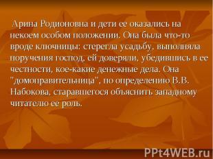 Арина Родионовна и дети ее оказались на некоем особом положении. Она была что-то