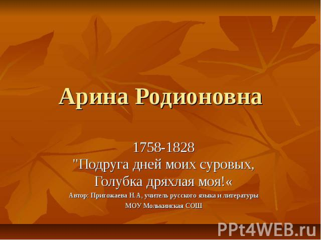 Арина Родионовна 1758-1828
