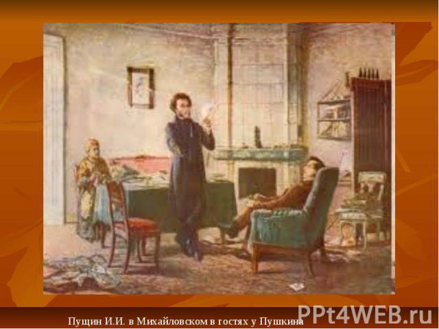 Пущин И.И. в Михайловском в гостях у Пушкина