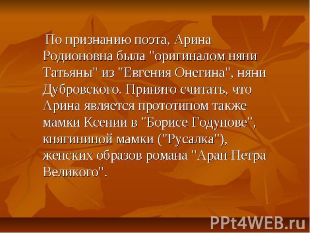 По признанию поэта, Арина Родионовна была