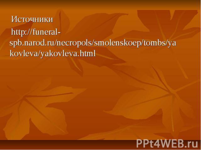 Источники http://funeral-spb.narod.ru/necropols/smolenskoep/tombs/yakovleva/yakovleva.html