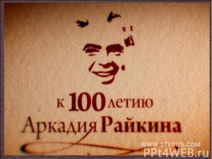 К 100 летию Аркадия Райкина