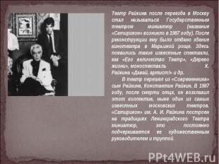 Театр Райкина после переезда в Москву стал называться Государственным театром ми