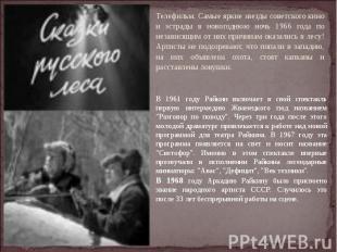 Телефильм. Самые яркие звезды советского кино и эстрады в новогоднюю ночь 1966 г