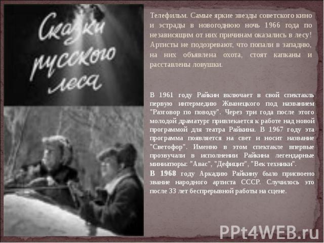 Телефильм. Самые яркие звезды советского кино и эстрады в новогоднюю ночь 1966 года по независящим от них причинам оказались в лесу! Артисты не подозревают, что попали в западню, на них объявлена охота, стоят капканы и расставлены ловушки. В 1961 го…