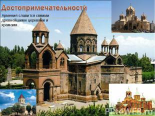Достопримечательности Армения славится своими древнейшими церквями и храмами.