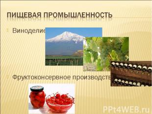 Пищевая промышленность Виноделие Фруктоконсервное производство
