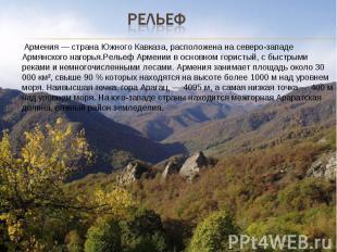 Рельеф Армения — страна Южного Кавказа, расположена на северо-западе Армянского