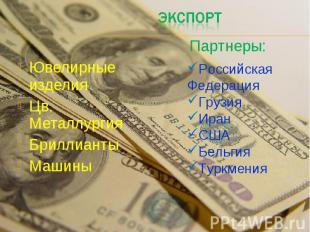 Экспорт Ювелирные изделия Цв. Металлургия Бриллианты Машины Российская Федерация