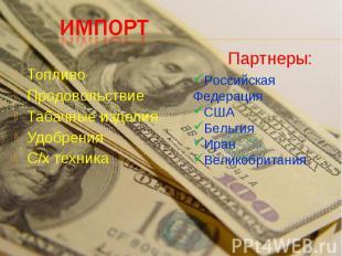 Импорт Топливо Продовольствие Табачные изделия Удобрения С/х техника Российская