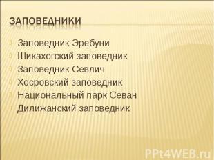 Заповедники Заповедник Эребуни Шикахогский заповедник Заповедник Севлич Хосровск