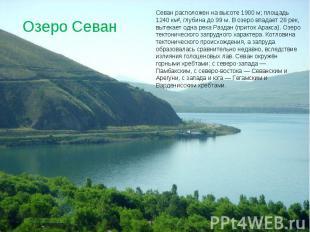 Озеро Севан Севан расположен на высоте 1900 м; площадь 1240 км², глубина до 99 м