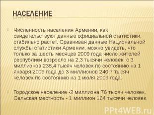 Население Численность населения Армении, как свидетельствуют данные официальной
