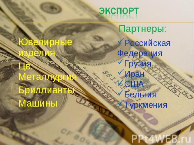 Экспорт Ювелирные изделия Цв. Металлургия Бриллианты Машины Российская Федерация Грузия Иран США Бельгия Туркмения