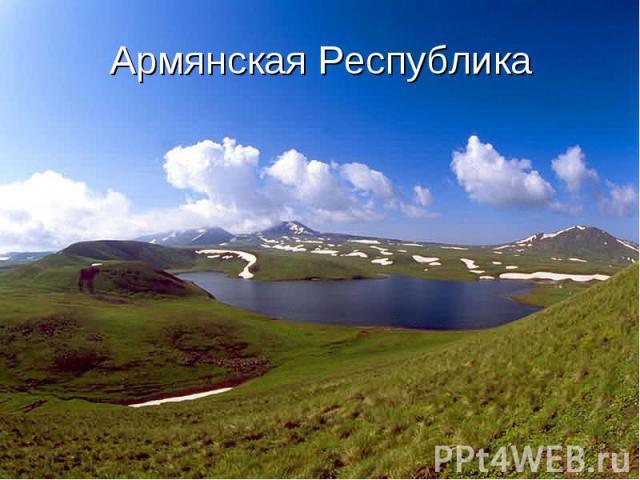 Армянская Республика