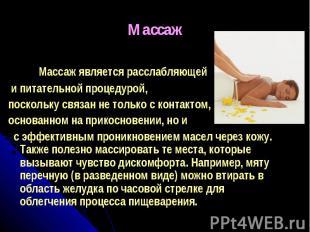 Массаж Массаж является расслабляющей и питательной процедурой, поскольку связан