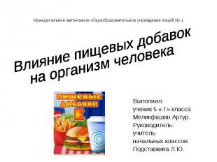 Муниципальное автономное общеобразовательное учреждение лицей № 1 Влияние пищевы