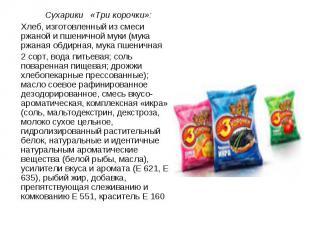 Сухарики «Три корочки»: Хлеб, изготовленный из смеси ржаной и пшеничной муки (му