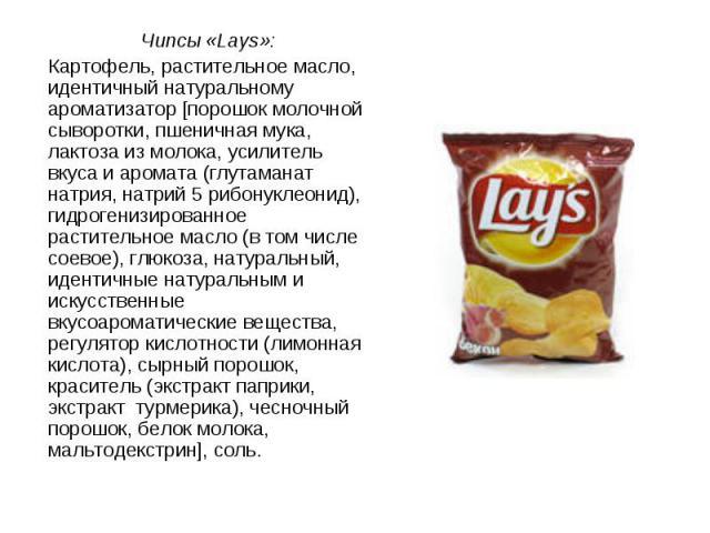Чипсы «Lays»: Картофель, растительное масло, идентичный натуральному ароматизатор [порошок молочной сыворотки, пшеничная мука, лактоза из молока, усилитель вкуса и аромата (глутаманат натрия, натрий 5 рибонуклеонид), гидрогенизированное растительное…