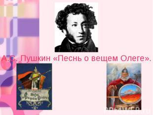 А.С. Пушкин «Песнь о вещем Олеге».