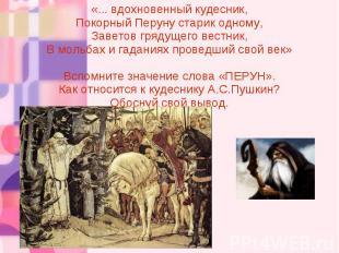 «... вдохновенный кудесник, Покорный Перуну старик одному, Заветов грядущего вес