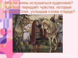 Мог ли князь ослушаться кудесника? Как поэт передаёт чувства, которые испытал Ол