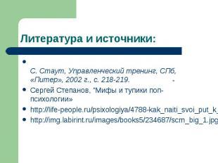 Литература и источники: С. Стаут, Управленческий тренинг, СПб, «Питер», 2002 г.,