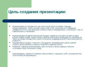 Цель создания презентации: Формирование ассертивности как личностной черты в пер