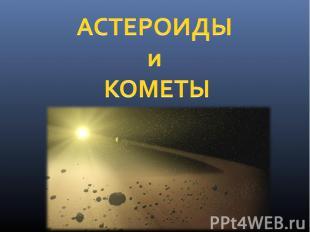 Астероиды и кометы
